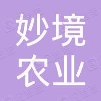 云南妙境农业科技有限公司