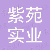 重庆紫苑实业(集团)有限公司