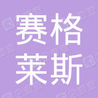 浙江赛格莱斯化学建材有限公司