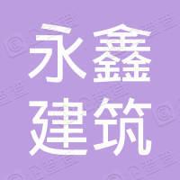 通化永鑫建筑装饰工程有限公司
