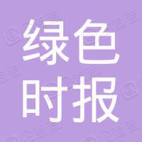中国绿色时报华东(衢州)绿色新闻文化中心