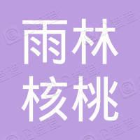 凤庆县雨林核桃产品有限公司