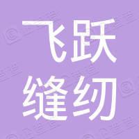 上海飞跃缝纫机制造有限公司
