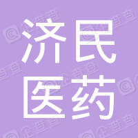 临夏市济民医药连锁有限责任公司华林分店