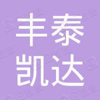 临夏丰泰凯达汽车销售服务有限公司