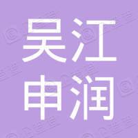 吴江市申润医用敷料有限公司