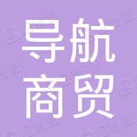 重庆导航商贸有限公司