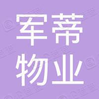 军蒂(北京)物业管理有限公司陕西分公司