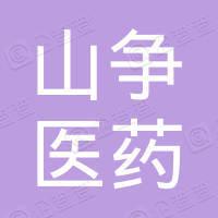 浙江安吉山争医药包装科技有限公司