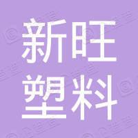 长春市新旺塑料制品有限公司