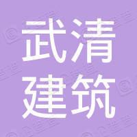 天津武清建筑建材集团有限公司