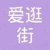 广州爱逛街服饰有限公司