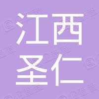 江西圣仁建设工程有限公司