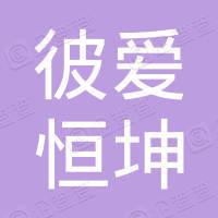 深圳彼爱恒坤管理咨询有限公司