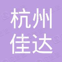 杭州佳达塑料模具有限公司