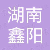 湖南鑫阳文化传媒有限公司