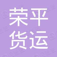 南宁市荣平货运有限公司
