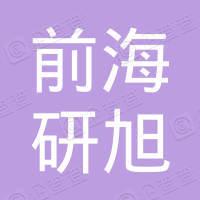 深圳前海研旭生物科技有限公司