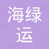 北京海绿运运输有限公司