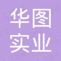 河南华图实业有限公司