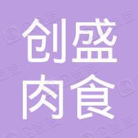 镇安县创盛肉食品有限公司