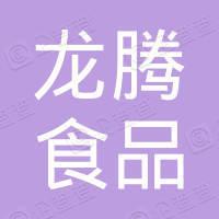 安徽龙腾食品贸易集团有限公司