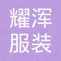 惠州市耀浑服装有限公司