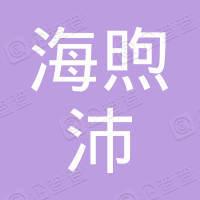 上海煦沛投资中心(普通合伙)