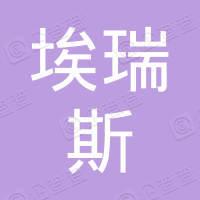 深圳埃瑞斯瓦特新能源有限公司