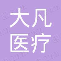 广东大凡医疗器械有限公司