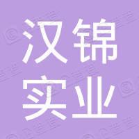 陕西汉锦实业有限公司
