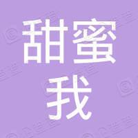上海甜蜜我科技有限公司