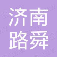 济南路舜工程技术咨询有限公司