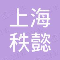 上海秩懿企业管理中心(有限合伙)
