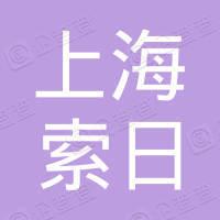 上海索日新能源科技有限公司