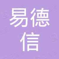 上海易德信股权投资管理有限公司