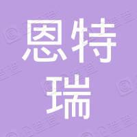南昌恩特瑞企业管理有限公司