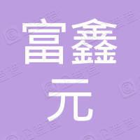 绥化市富鑫元机电工程有限公司