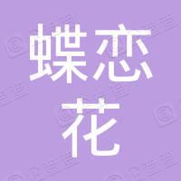 无锡蝶恋花墙绘有限公司