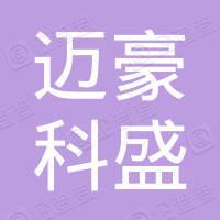 北京迈豪科盛科技有限公司