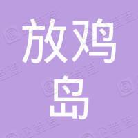 茂名放鸡岛旅游开发有限公司