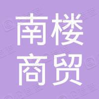 天津南楼商贸集团有限责任公司