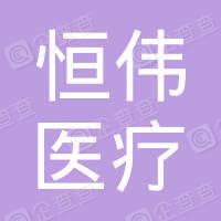 徐州恒伟医疗电子机箱厂