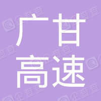四川广甘高速公路有限责任公司