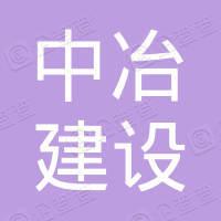 中冶(贵州)建设投资发展有限公司