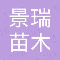 金华市景瑞苗木专业合作社