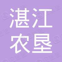 广东省湛江农垦集团有限公司