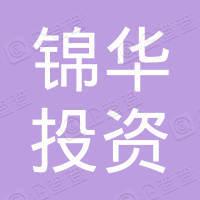 林芝锦华投资管理有限公司