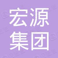 山西蒲县宏源集团官庄河煤业有限公司
