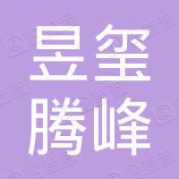新疆昱玺腾峰矿业有限责任公司